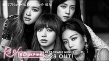 Mini album repackage Re: BLACKPINK. (Foto: YG Entertainment)