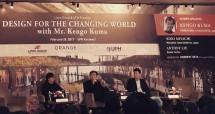"""Universitas Pelita Harapan Menyelenggarakan Seminar Bertajuk """"Design For The Changing World"""" (Ist)"""