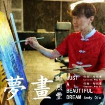 Musisi Andy Qiu